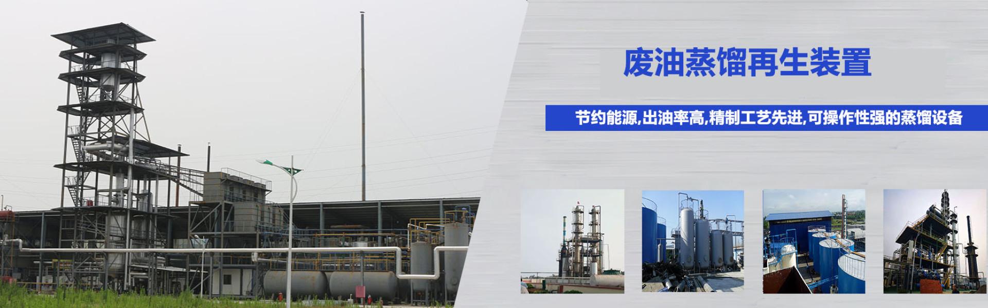 废油蒸馏再生装置